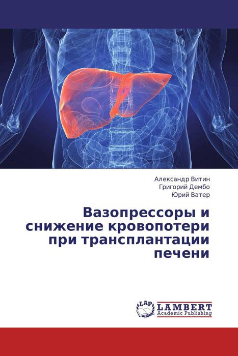 Вазопрессоры и снижение кровопотери при трансплантации печени