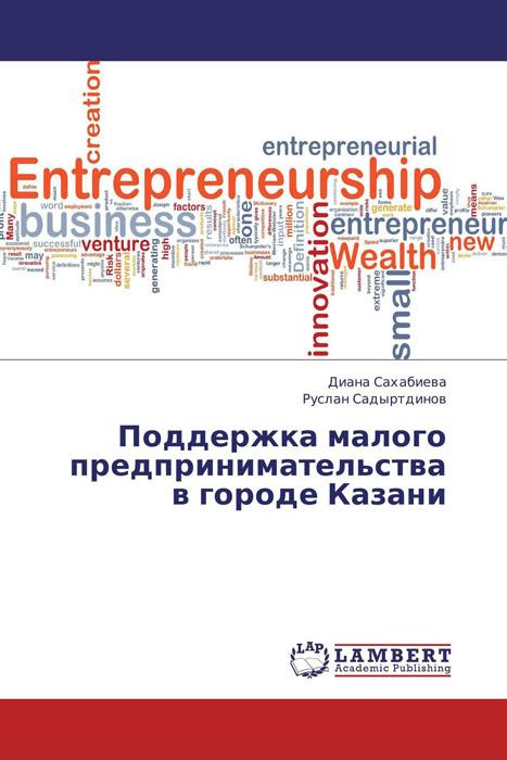 Поддержка малого предпринимательства в городе Казани