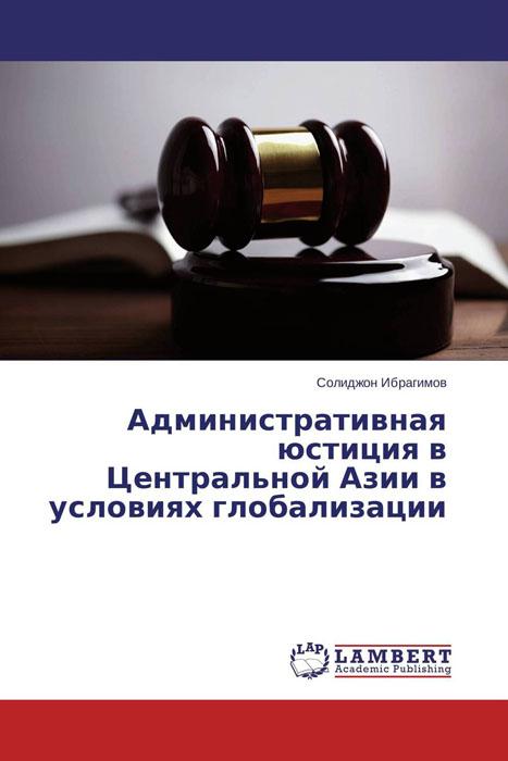 Административная юстиция в Центральной Азии в условиях глобализации панова и административная юстиция