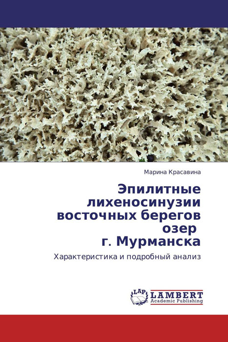 Эпилитные лихеносинузии восточных берегов озер г. Мурманска бытовку в касимовском районе