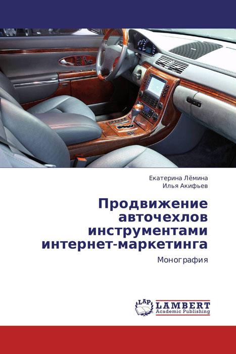 Продвижение авточехлов инструментами интернет-маркетинга интернет магазин нилкин