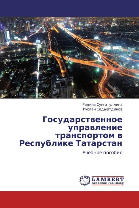 Государственное управление транспортом в Республике Татарстан очередь polo продам отдам татарстан