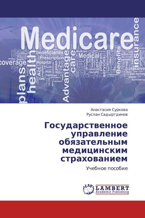 Государственное управление обязательным медицинским страхованием кодекс этики и служебного поведения государственных служащих рф и муниципальных служащих