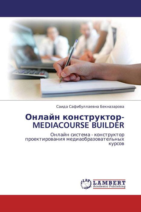 Онлайн конструктор-MEDIACOURSE BUILDER обувь онлайн в минске