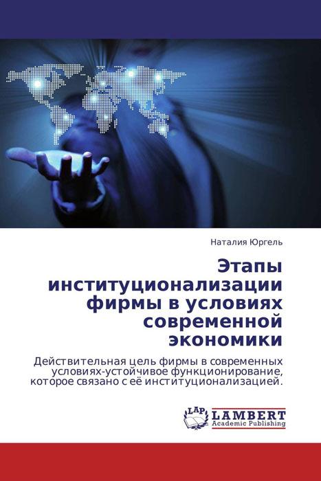 Этапы институционализации фирмы в условиях современной экономики