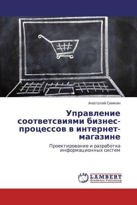 Управление соответсвиями бизнес-процессов в интернет-магазине виброплатформы для похудения в алматы в интернет магазине