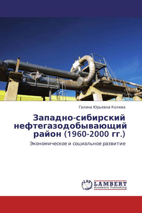 Западно-сибирский нефтегазодобывающий район (1960-2000 гг.)