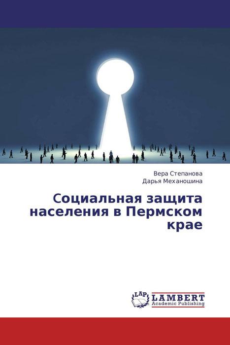 Cоциальная защита населения в Пермском крае поросята в краснодарском крае