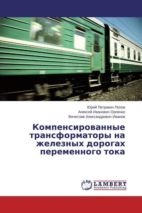 Компенсированные трансформаторы на железных дорогах переменного тока трансформаторы тока т 0 66 уз купить в челябинске