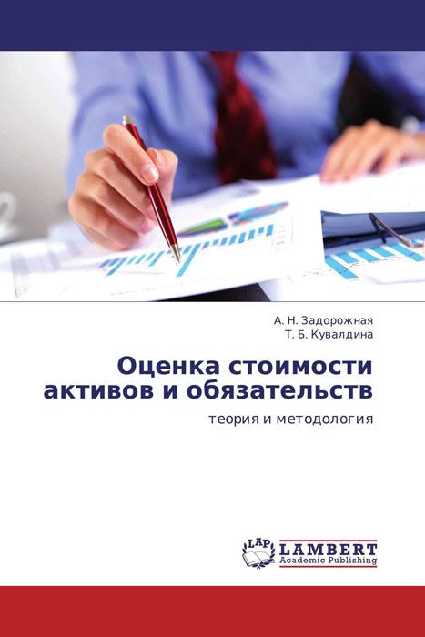 Оценка стоимости активов и обязательств хочу продать недвижимость по остаточной балансовой стоимости без последствий