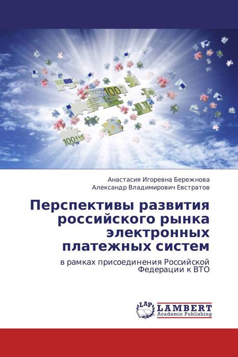 Перспективы развития российского рынка электронных платежных систем перспективы развития систем теплоснабжения в украине