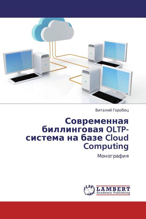 Современная биллинговая OLTP-система на базе Cloud Computing standards supporting autonomic computing cim