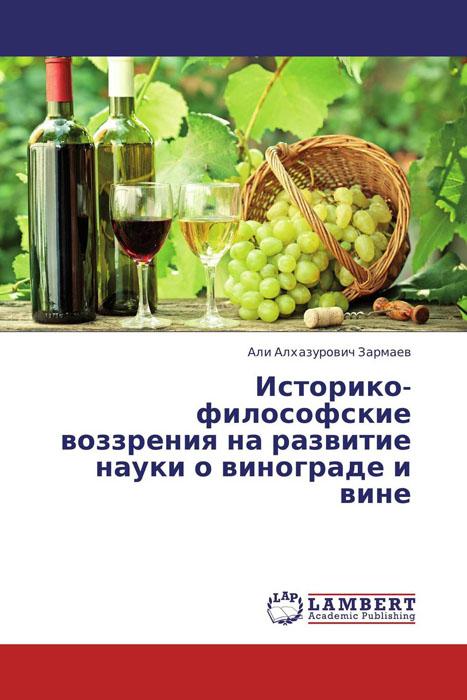 Историко-философские воззрения на развитие науки о винограде и вине крымское вино в тюмени