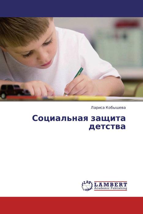Социальная защита детства