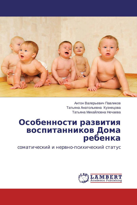 Особенности развития воспитанников Дома ребенка дома в башкирии в красноусольске