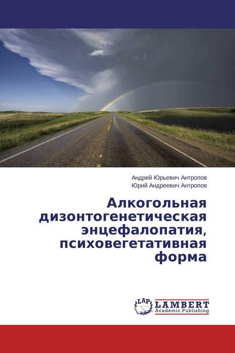 Алкогольная дизонтогенетическая энцефалопатия, психовегетативная форма