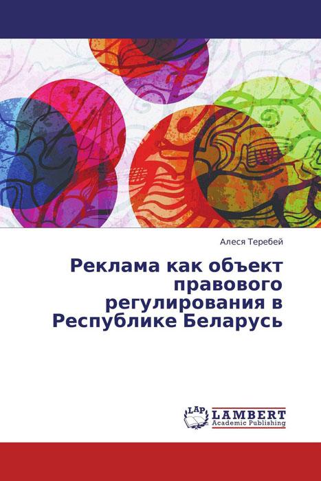 Реклама как объект правового регулирования в Республике Беларусь