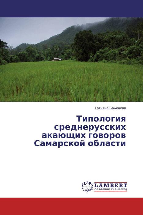 Типология среднерусских акающих говоров Самарской области как хорошую квартиру в самаре