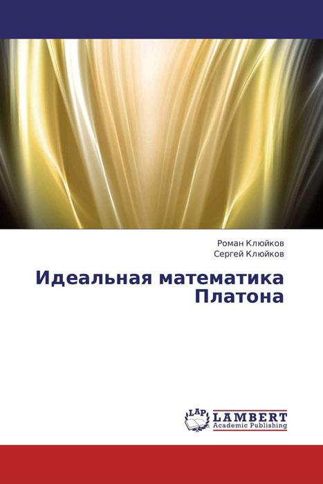 Идеальная математика Платона книга как то раз платон зашел в бар