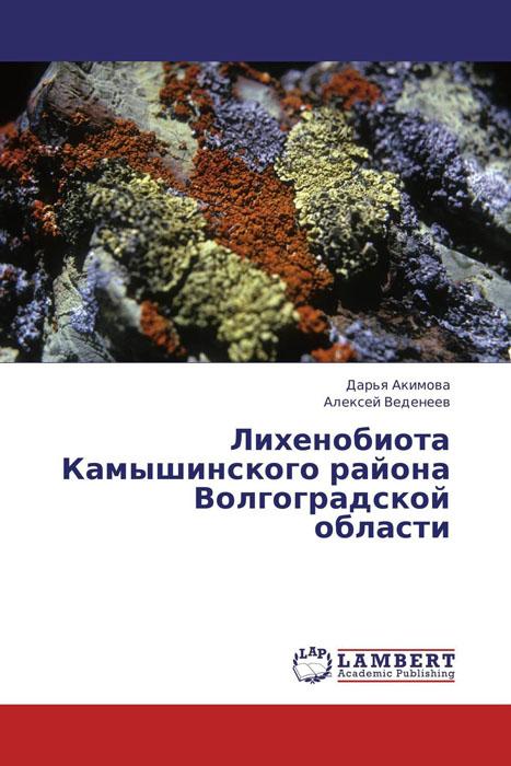 Лихенобиота Камышинского района Волгоградской области