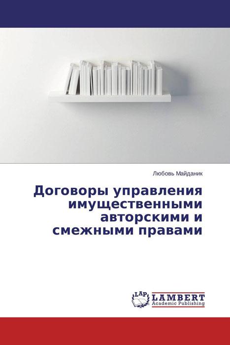 Договоры управления имущественными авторскими и смежными правами