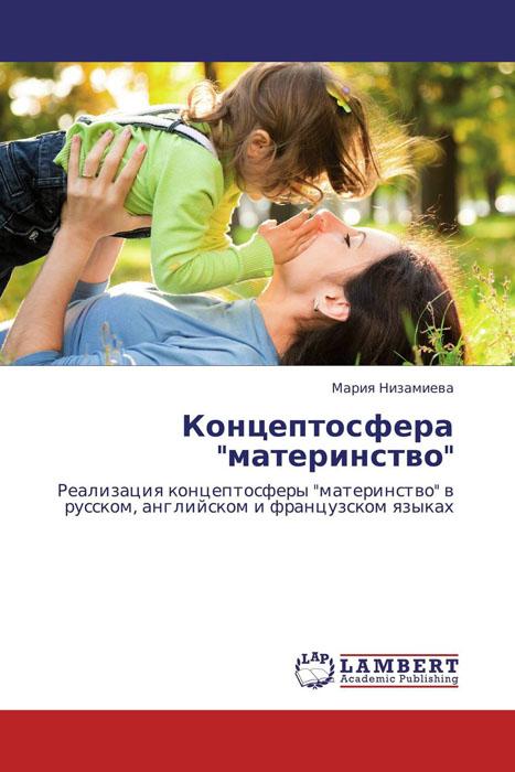 Концептосфера материнство нина роландовна добрушина сослагательное наклонение в русском языке опыт исследования грамматической семантики