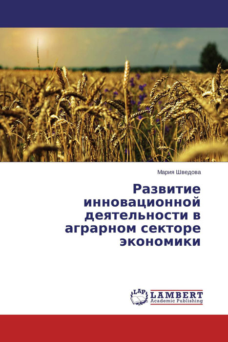 Развитие инновационной деятельности в аграрном секторе экономики