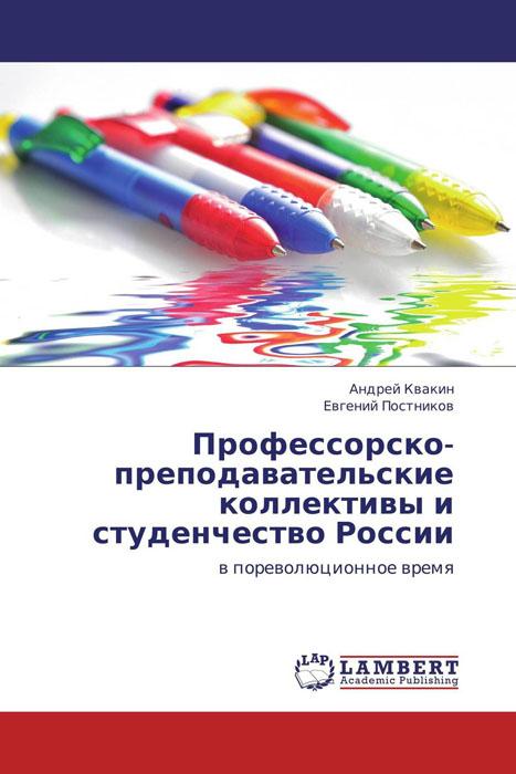 Профессорско-преподавательские коллективы и студенчество России розанов в из жизни исканий и наблюдений студенчества