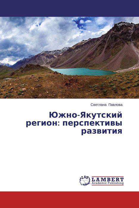 Южно-Якутский регион: перспективы развития перспективы развития систем теплоснабжения в украине