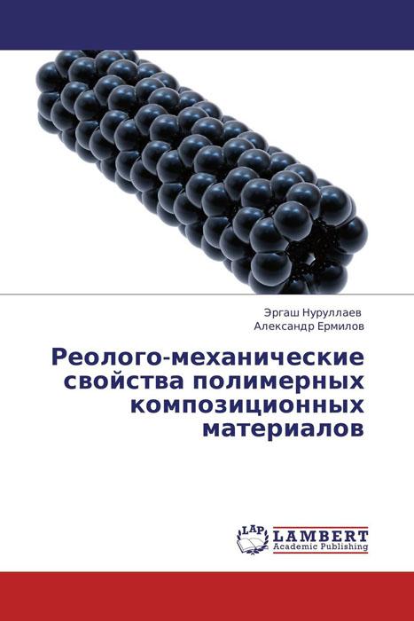 Реолого-механические свойства полимерных композиционных материалов