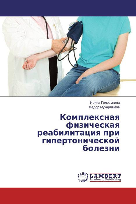 Ирина Головунина und Федор Мухарлямов