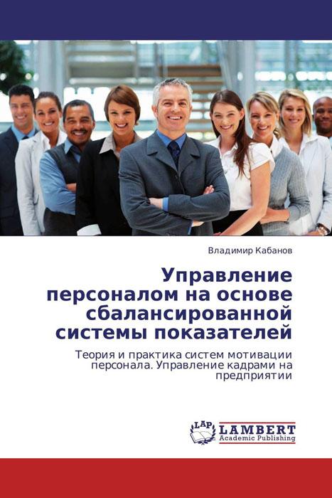 Управление персоналом на основе сбалансированной системы показателей