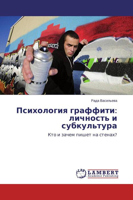 Психология граффити: личность и субкультура обои граффити где в тольятти