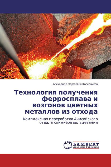 Технология получения ферросплава и возгонов цветных металлов из отхода