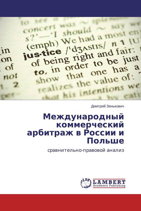 Международный коммерческий арбитраж в России и Польше международный коммерческий арбитраж