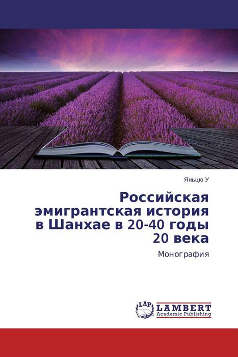 Российская эмигрантская история в Шанхае в 20-40 годы 20 века российская эмигрантская история в шанхае в 20 40 годы 20 века