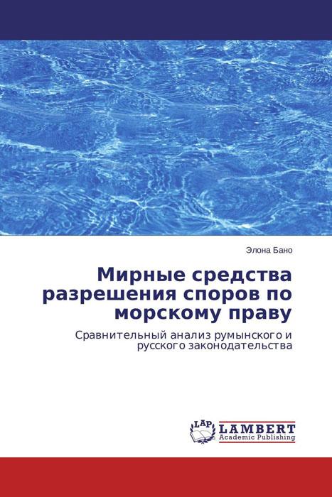 Мирные средства разрешения споров по морскому праву д р абгарян практика международного трибунала по морскому праву