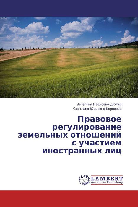 Правовое регулирование земельных отношений с участием иностранных лиц индустрия туризма гражданско правовое регулирование