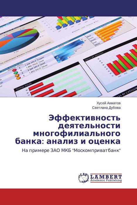 Эффективность деятельности многофилиального банка: анализ и оценка
