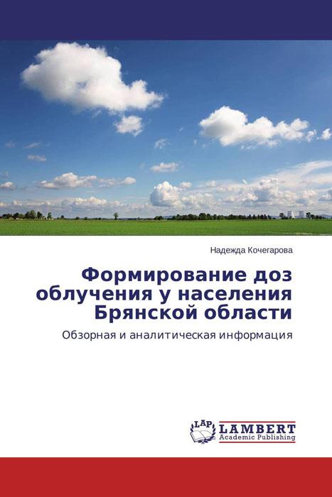 Формирование доз облучения у населения Брянской области куплю дом или квартиру в сураже брянской области