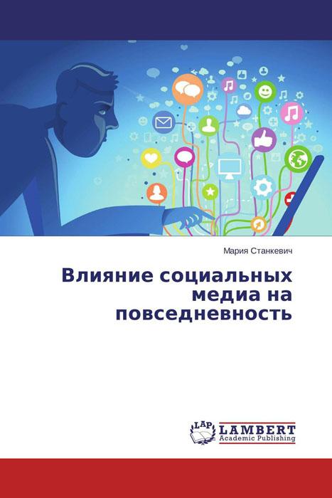 Влияние социальных медиа на повседневность мироздание книги и медиа