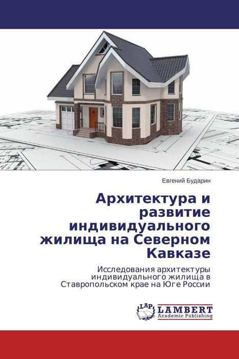 Архитектура и развитие индивидуального жилища на Северном Кавказе жилые дома минск сити от застройщика