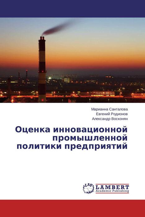 Оценка инновационной промышленной политики предприятий