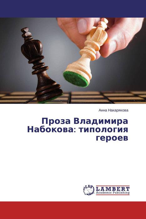 Проза Владимира Набокова: типология героев
