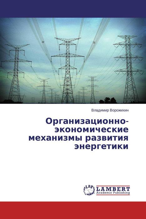 Организационно-экономические механизмы развития энергетики препараты энергетики без рецепта