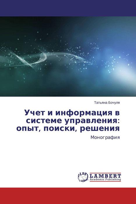Учет и информация в системе управления: опыт, поиски, решения