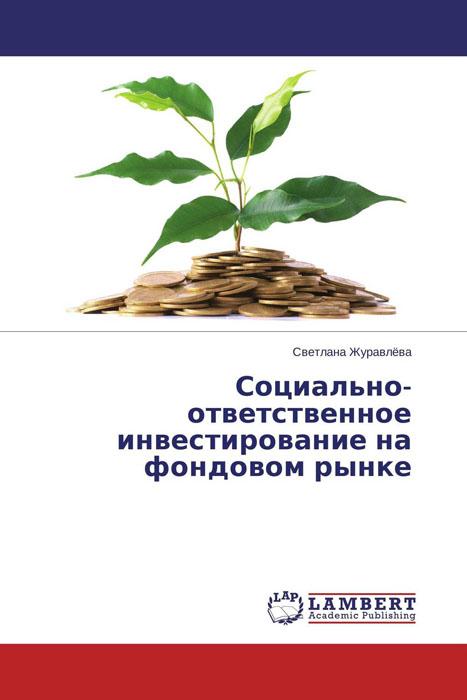 Социально-ответственное инвестирование на фондовом рынке инвестирование в недвижимость для чайников