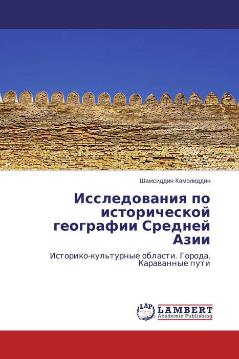 Исследования по исторической географии Средней Азии научная литература по географии