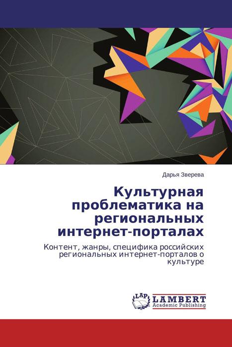 Культурная проблематика на региональных интернет-порталах флаг пограничных войск россии великий новгород