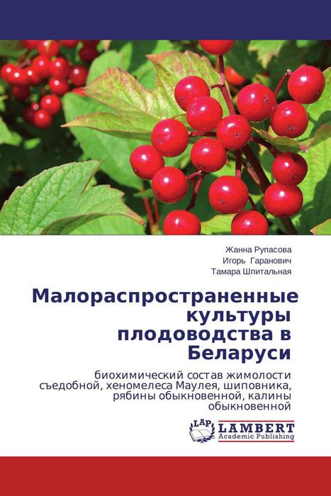 Малораспространенные культуры плодоводства в Беларуси авто люблин в беларуси купить